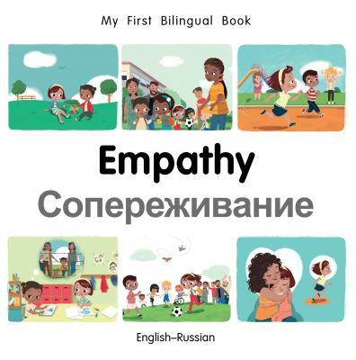 Empathy (English–Russian)